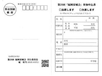 228回福岡栄城会 案内はがき 2.jpg