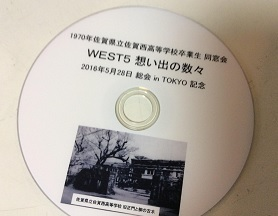 5回生 16年東京総会dvd.jpg